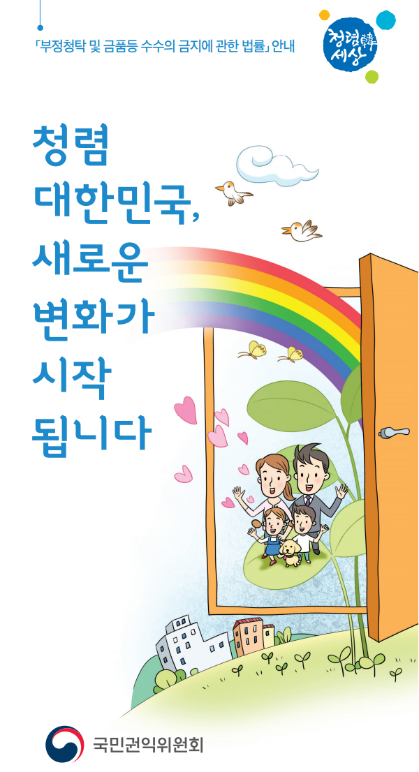 청렴 대한민국, 새로운 변화가 시작됩니다. 국민권익위원회
